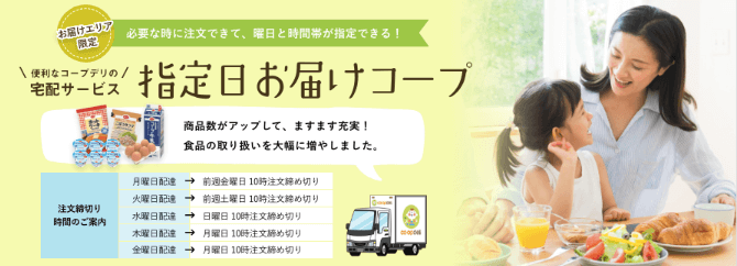 野菜宅配・コープデリの口コミ・評判・体験談22