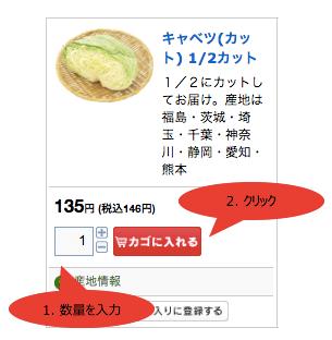 野菜宅配・コープデリとパルシステムの比較。どっちが安い?便利?おすすめ?9