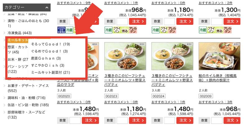 コープデリのミールキットの評判・口コミ高い?値段安い?便利?おすすめ?19
