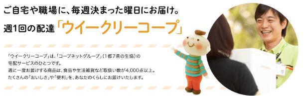 野菜宅配・コープデリの口コミ・評判・体験談20