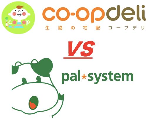 野菜宅配・コープデリとパルシステムの比較。どっちが安い?便利?おすすめ?13
