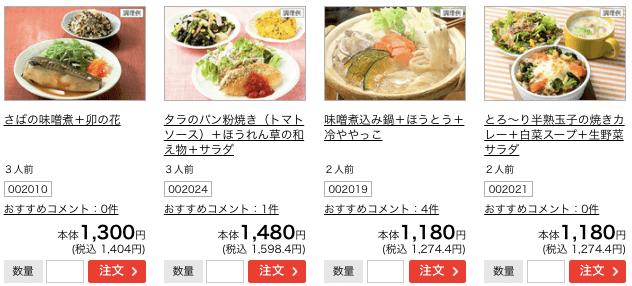 コープデリのミールキットの評判・口コミ高い?値段安い?便利?おすすめ?15