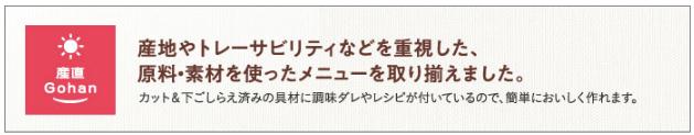 コープデリのミールキットの評判・口コミ高い?値段安い?便利?おすすめ?13