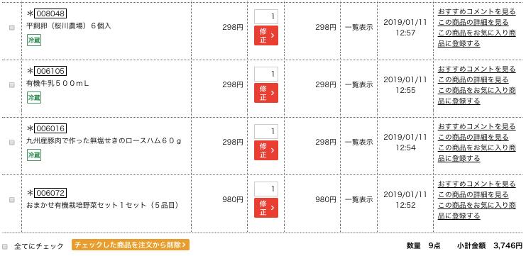 野菜宅配・コープデリの口コミ・評判・体験談35