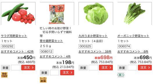 共働きにおすすめの有機野菜宅配の比較ランキング61