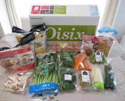 共働きにおすすめの有機野菜宅配の比較ランキング1