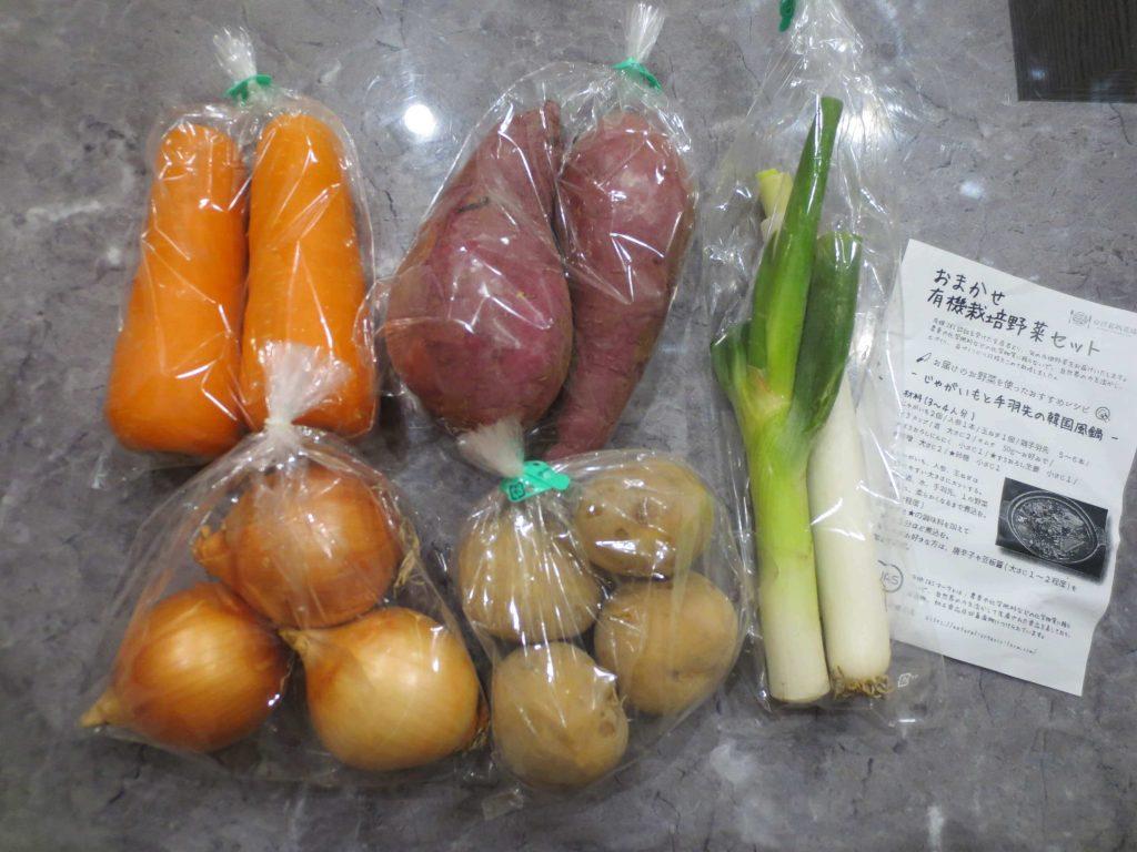 共働きにおすすめの有機野菜宅配の比較ランキング55
