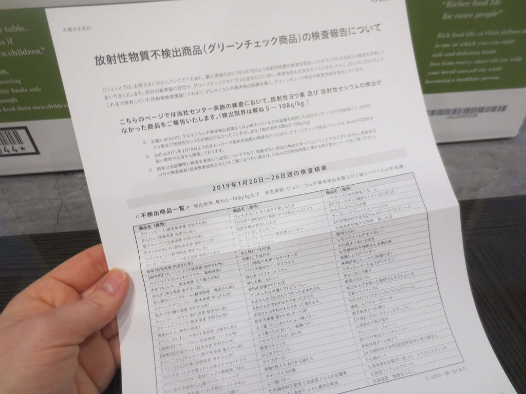 オイシックスのベジごはん・口コミと評判・ヘビーユーザー体験53