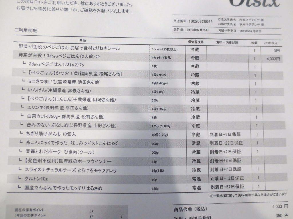オイシックスのベジごはん・口コミと評判・ヘビーユーザー体験54