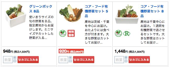 共働きにおすすめの有機野菜宅配の比較ランキング47