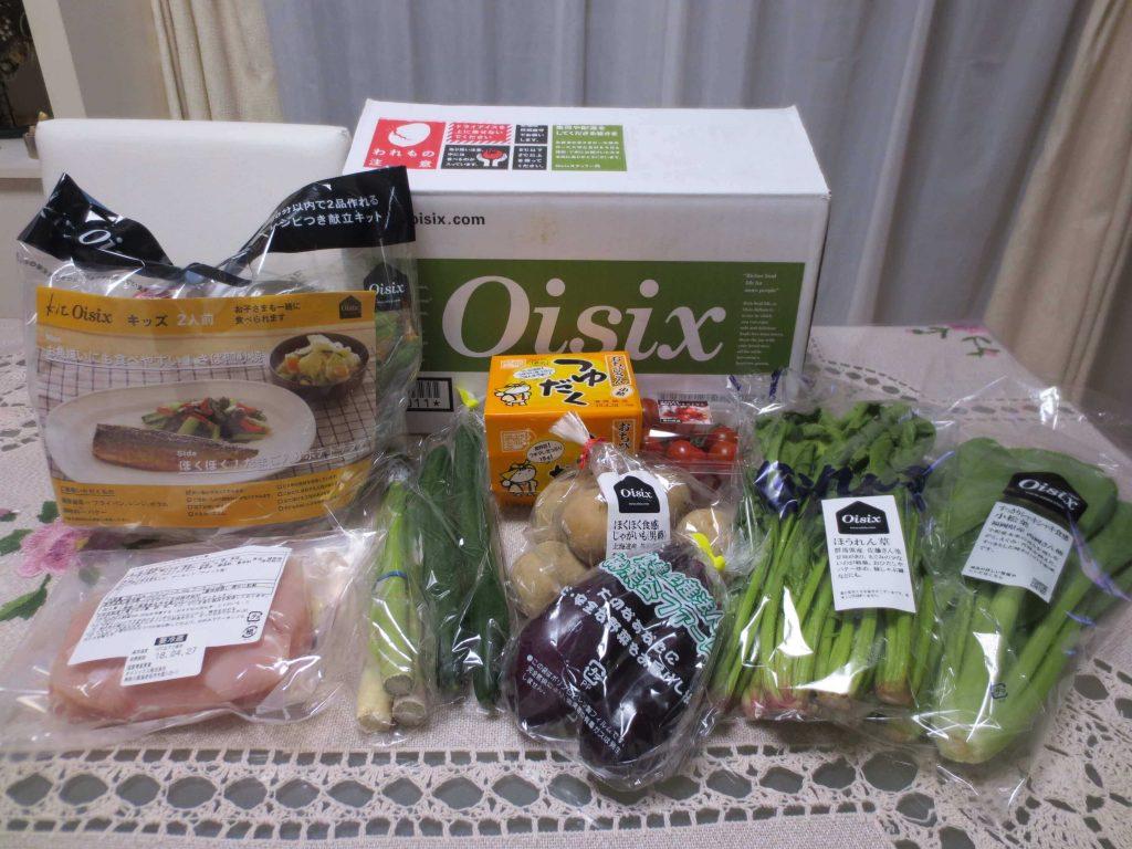 野菜宅配比較ランキング・オイシックス・ママ&プレママコースの口コミ