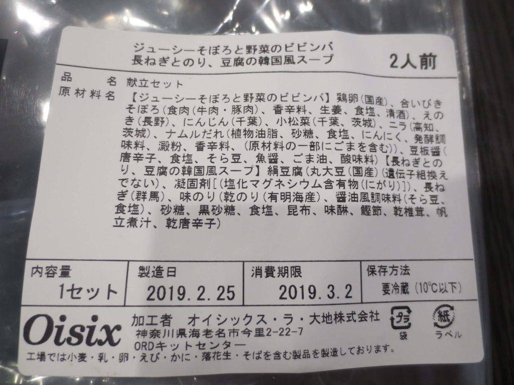 オイシックスのリニューアル版お試しセット・2買い目・ミールキット26