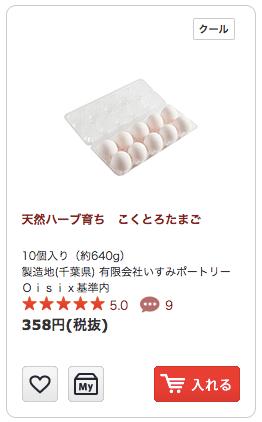 オイシックスの口コミ・離乳食・ベビーフード・ママ・妊婦さんにおすすめ30