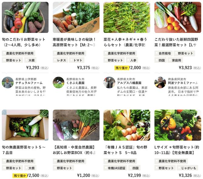食べチョクの口コミ・評判・13