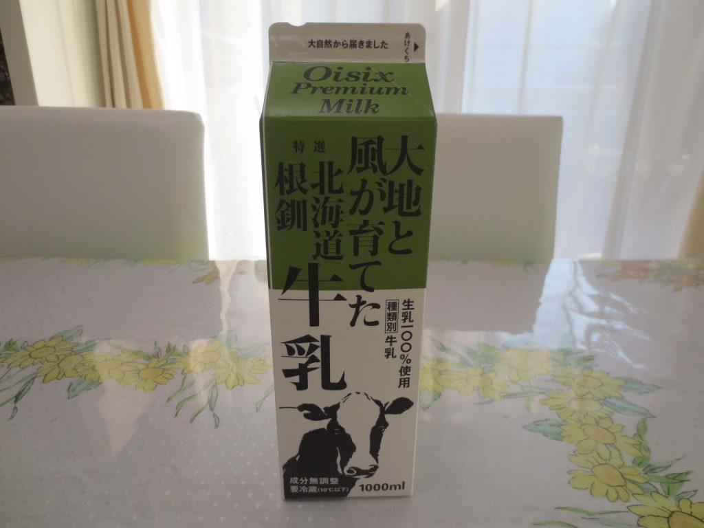 オイシックスの口コミ・離乳食・ベビーフード・ママ・妊婦さんにおすすめ48