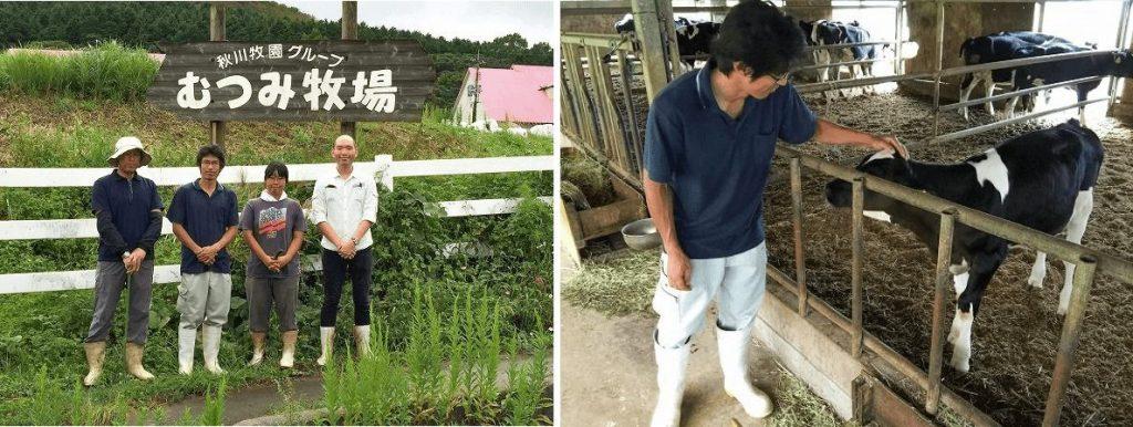 秋川牧園の取材
