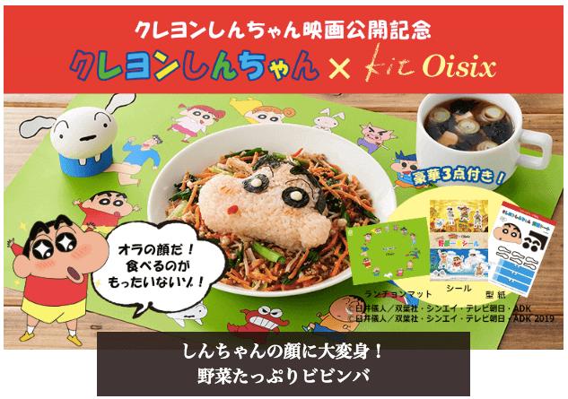 オイシックス・ミールキット・子供・しんちゃん42
