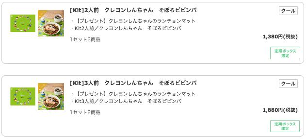 オイシックス・ミールキット・子供・しんちゃん44