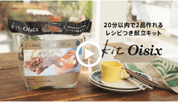 オイシックス・ミールキット・子供・しんちゃん71