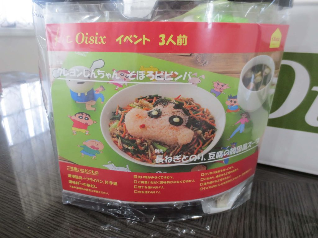 オイシックス・ミールキット・子供・しんちゃん6