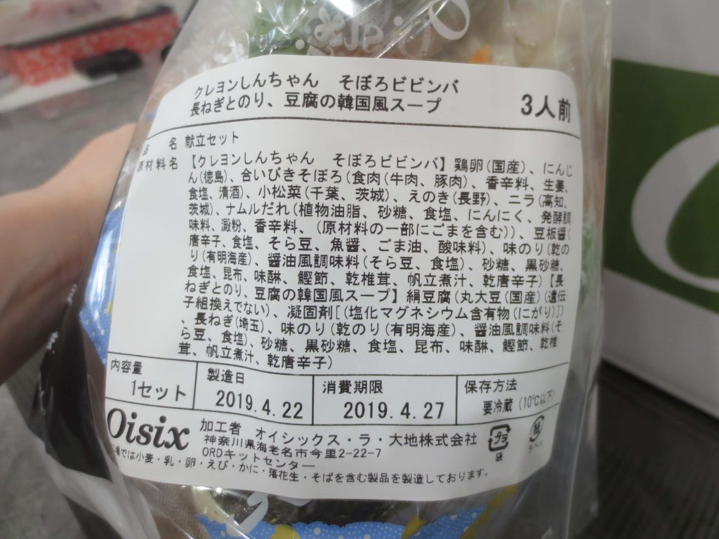 オイシックス・ミールキット・子供・しんちゃん7