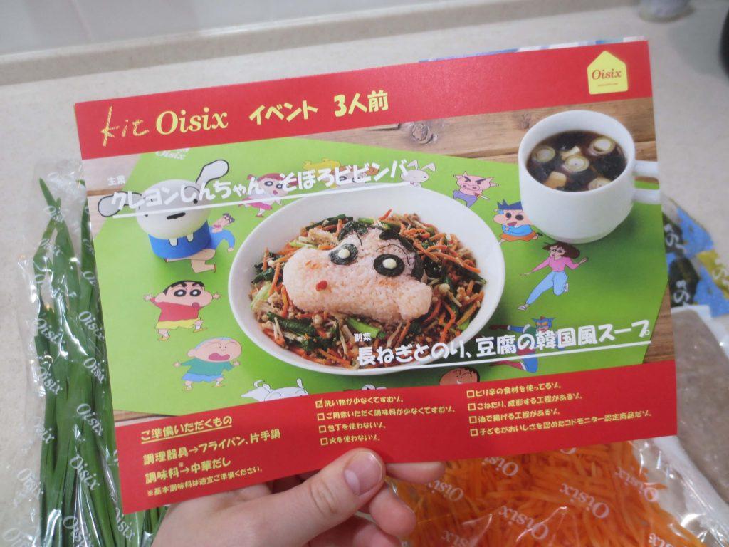 オイシックス・ミールキット・子供・しんちゃん12
