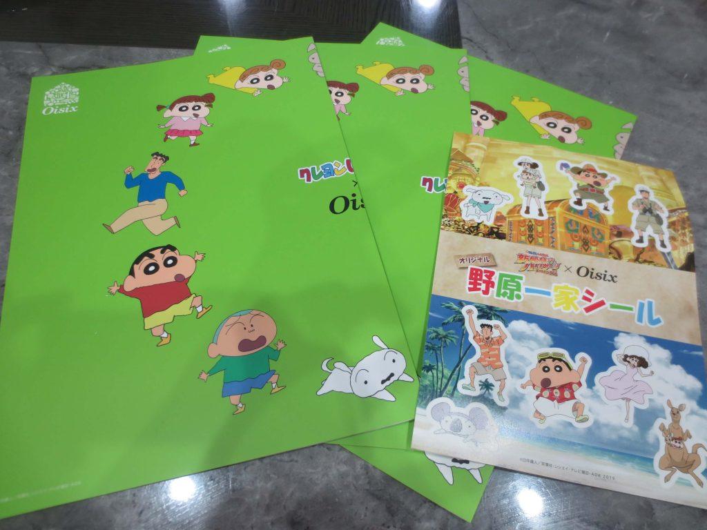 オイシックス・ミールキット・子供・しんちゃん33