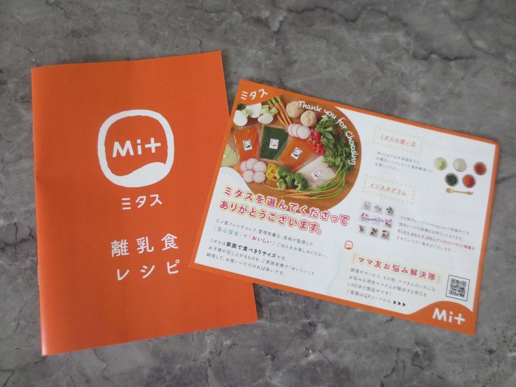 Mi+mitas-47