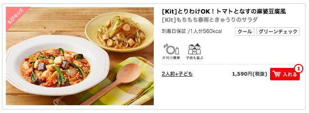 オイシックス・ミールキット・子供・しんちゃん68