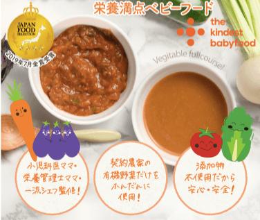 ベビーフード・離乳食のカインデストの口コミと評判1