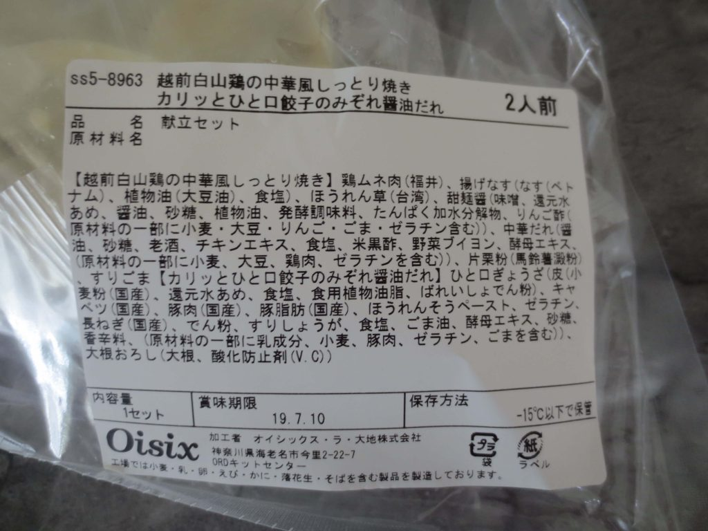 オイシックス・フローズンミールキットの口コミと評判8