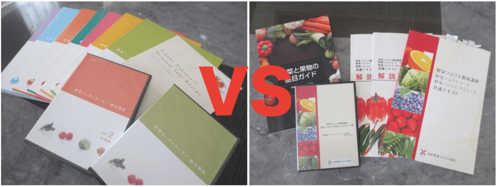野菜コーディネーター養成講座・がくぶんの口コミ体験談30