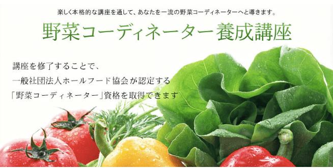 野菜コーディネーター養成講座・がくぶんの口コミ体験談18