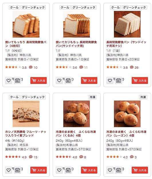 オイシックスの食パン、クロワッサンの口コミ41