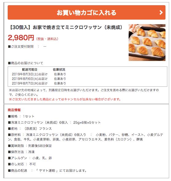 オイシックスの食パン、クロワッサンの口コミ25