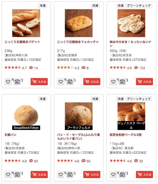 オイシックスの食パン、クロワッサンの口コミ42