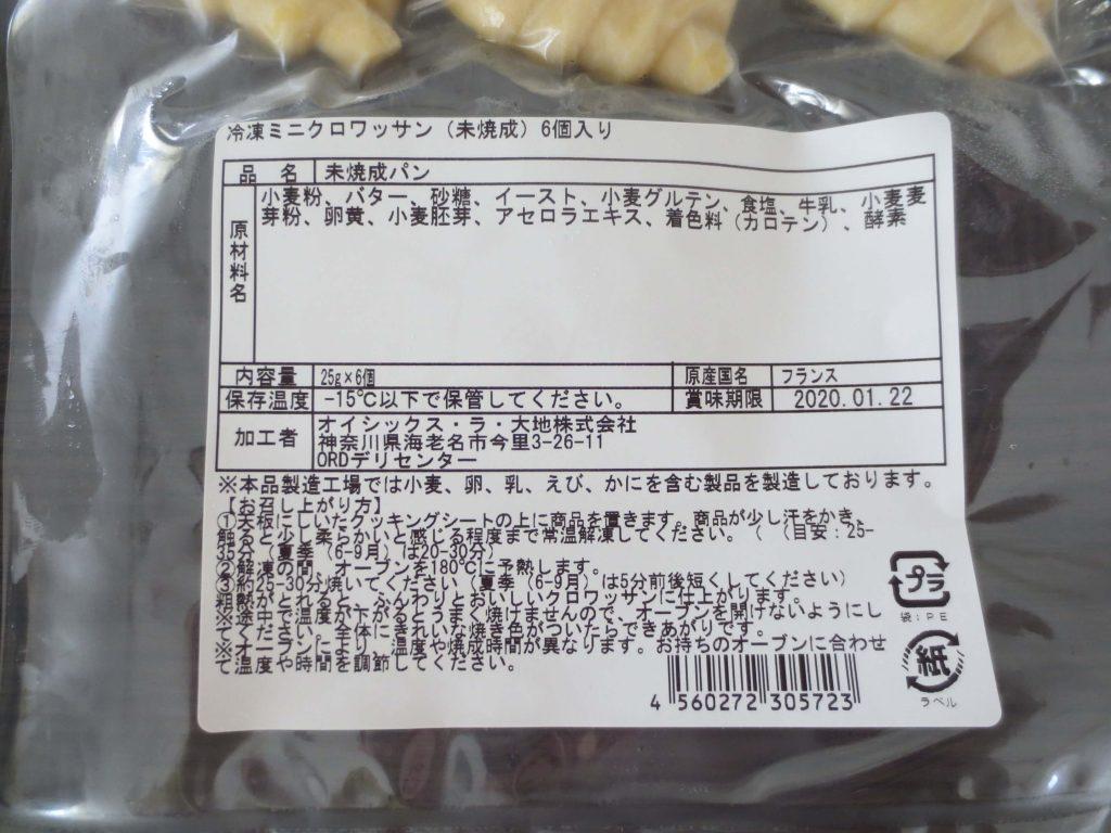 オイシックスの食パン、クロワッサンの口コミ6