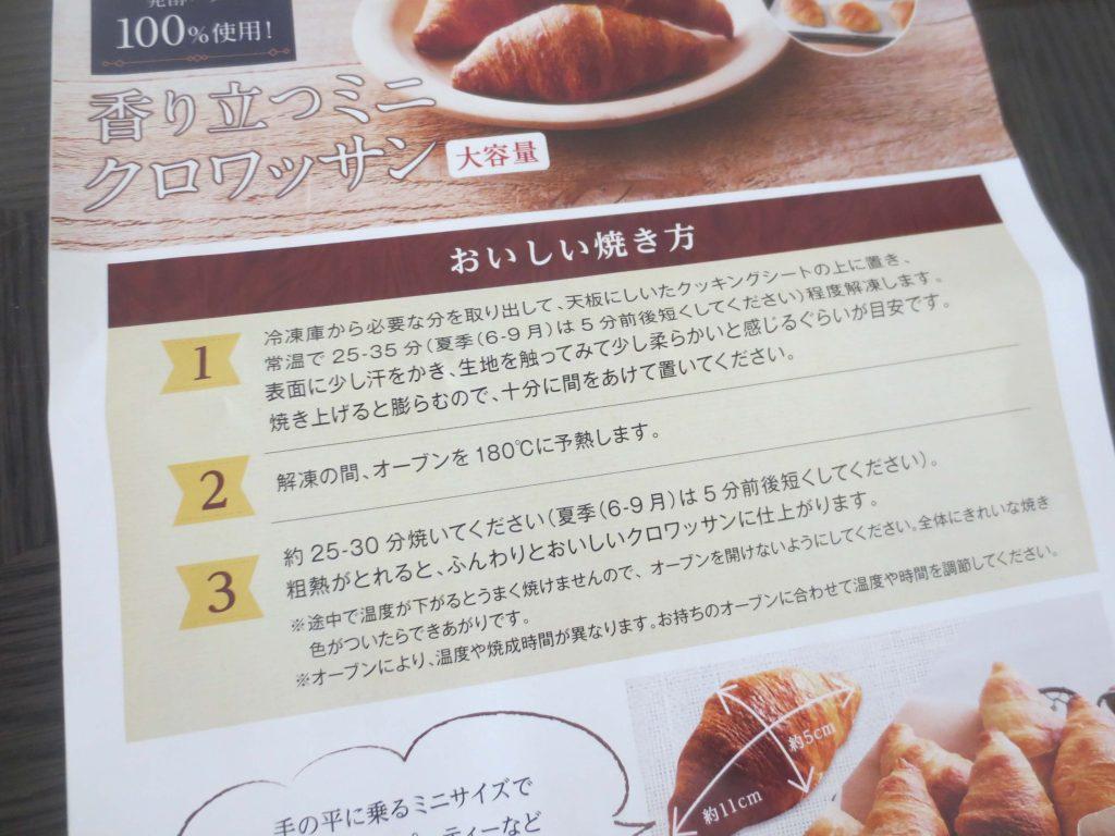 オイシックスの食パン、クロワッサンの口コミ7
