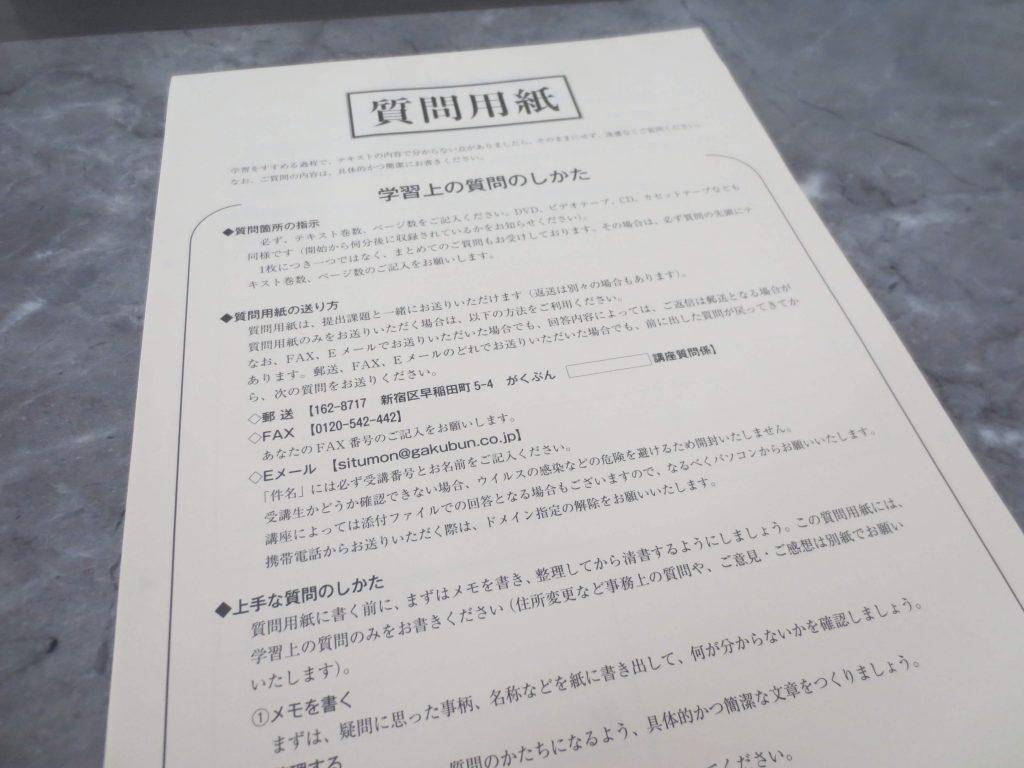 野菜コーディネーター養成講座・がくぶんの口コミ体験談9