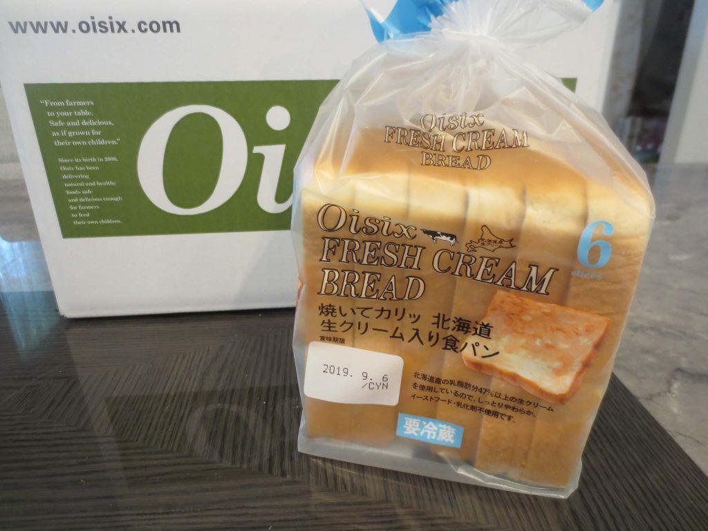 オイシックスの食パン、クロワッサンの口コミ18