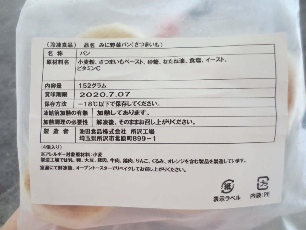 オイシックスの食パン、クロワッサンの口コミ20