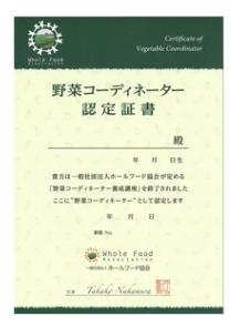 野菜コーディネーター養成講座・がくぶんの口コミ体験談21