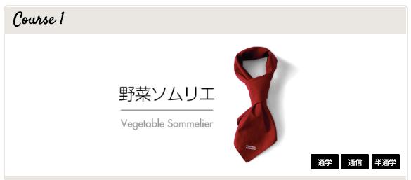野菜ソムリエの口コミ体験談・費用・試験対策・問題11