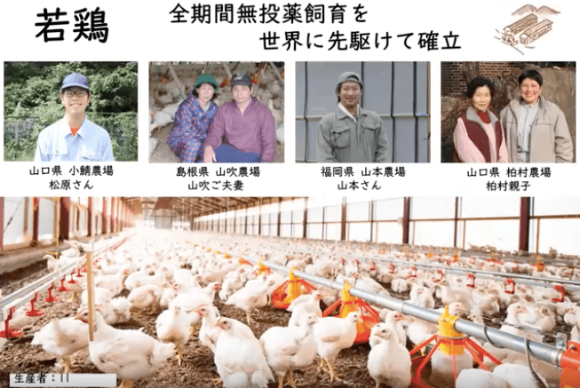 秋川牧園の講演会・安全な無農薬野菜・鶏肉・加工品が美味しい23