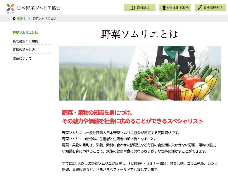 野菜ソムリエの口コミ体験談・費用・試験対策・問題17