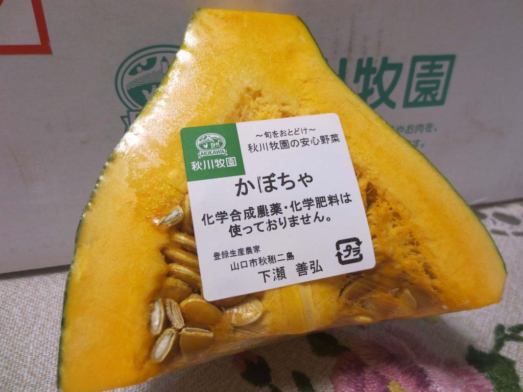 秋川牧園の講演会・安全な無農薬野菜・鶏肉・加工品が美味しい56