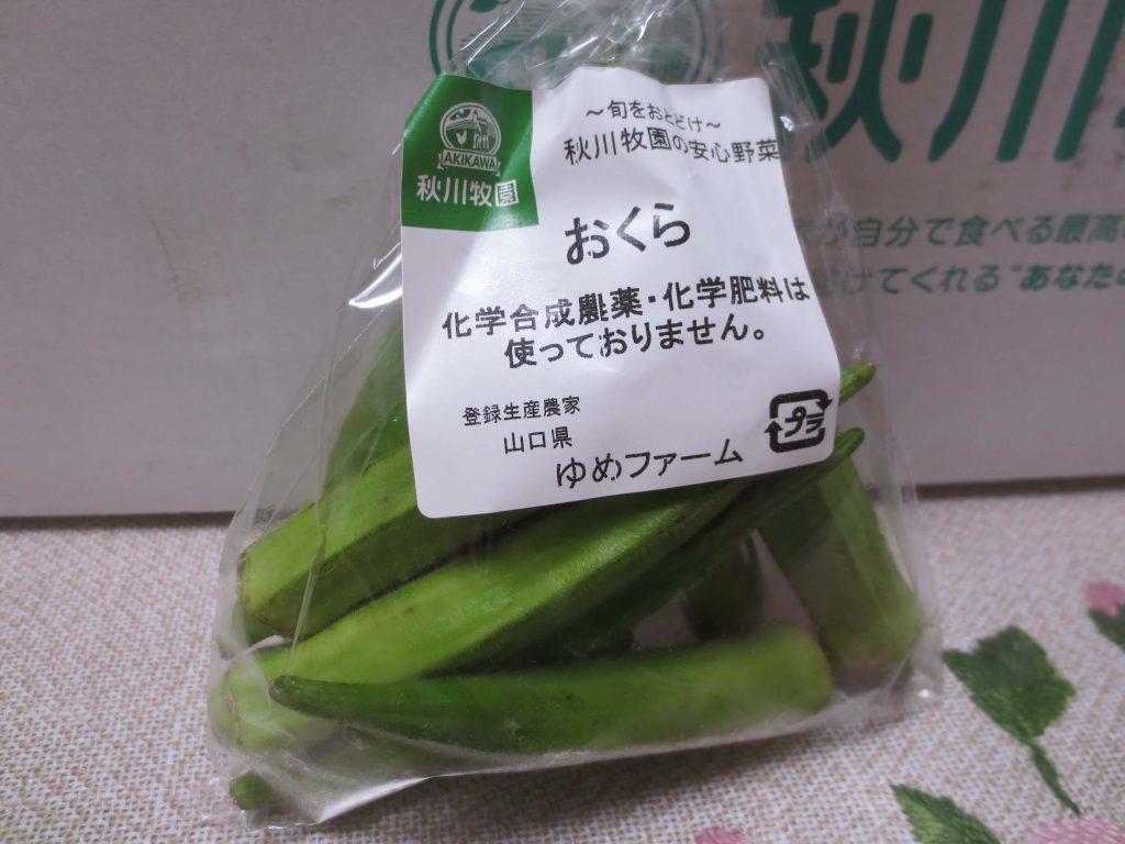 秋川牧園の講演会・安全な無農薬野菜・鶏肉・加工品が美味しい57