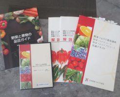 野菜ソムリエの口コミ体験談・費用・試験対策・問題1