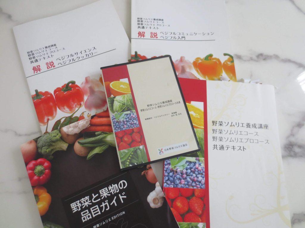 野菜ソムリエの口コミ体験談・費用・試験対策・問題3