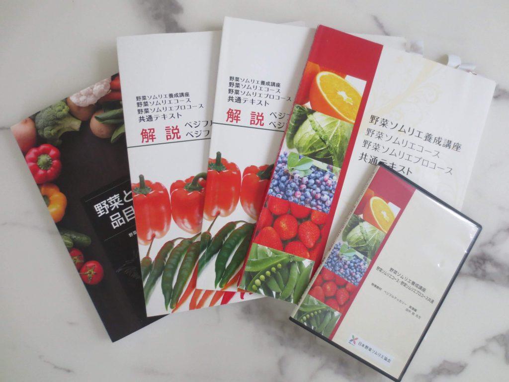 野菜ソムリエの口コミ体験談・費用・試験対策・問題4